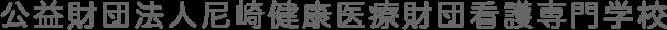 公益財団法人尼崎健康医療財団看護専門学校