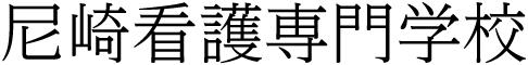 尼崎看護専門学校