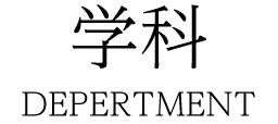 学科 DEPARTMENT